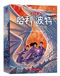 B-Harry Potter and the Deathly Hallows(chinese edition)<br>