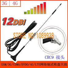 12dBi 4G Antenna (700-2700Mhz) Omni Antenna 3M extension cable for GSM/CDMA/GPRS/2.4G/3G/4G(China)