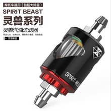 Spirit Beast motorcycle al gasoline Oil Filters with magnet top quality strong power(China)