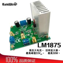 Power amplifier high voltage high current LM1875 module 55V peak motor drive power amplifier board(China)