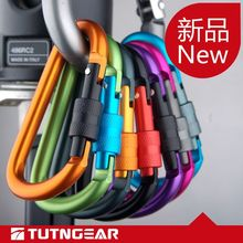 5pcs high quality outdoor camping equipment bold color 8CM locking D deduction quickdraw carabiner keychain hook(China)
