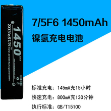 In 1.2V 1450mAh Ni MH battery 67F6 gum gum player headset battery Li-ion Cell(China)
