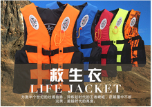Big discount ! 4 Color Professional Life Vest Life Safety Fishing Clothes Life Jacket Water Sport Survival Suit Outdoor Swimwear