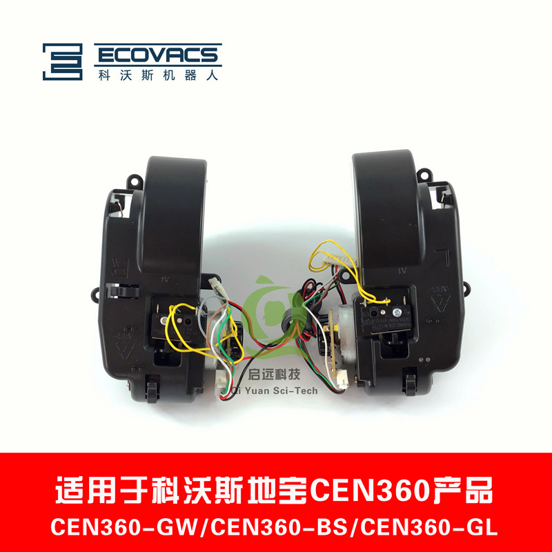 For Sweeping robot Ecovacs Deebot CEN360-DW CEN360-BG CEN360-CW CEN361-CP Mocha series CEN360 drive wheel vacuum cleaner parts  <br>