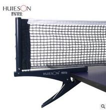 Huieson Folder professional table tennis grid set suit Table tennis shelf(China)