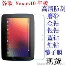 High Clear Screen Film HD Screen Protector for Samsung Google Nexus 10 N10 Table PC P8110 10.1 inch tablet(China)