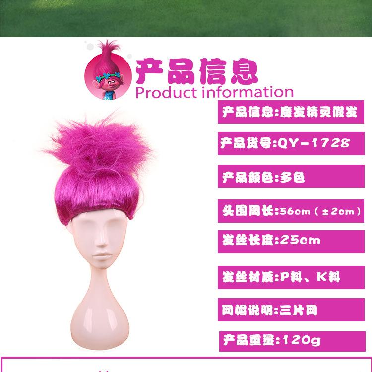 trolls-poppy-wig (6)