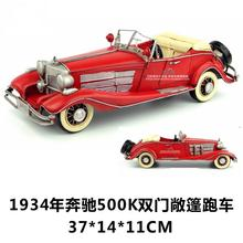 Hot Classic Retro 1934 Mercedes Benz 500K Coupe Roadster Model Creative Mini Iron Super Car Best Gift Home Bar Decoration