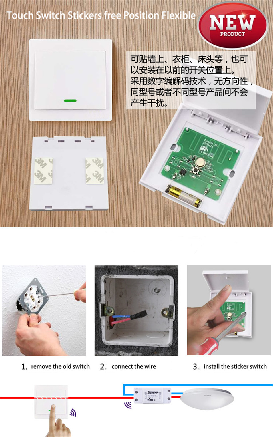 Sonoff 1 gang Touch Switch Remote controller ONOff Light Switch with Stickers Single Channel free position for Sonoff T1 switch-2