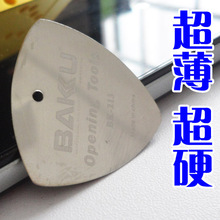 2pcs Thin hard steel sheet paddles triangle pry bar pry machine disassemble tool Apple iphone5 phone