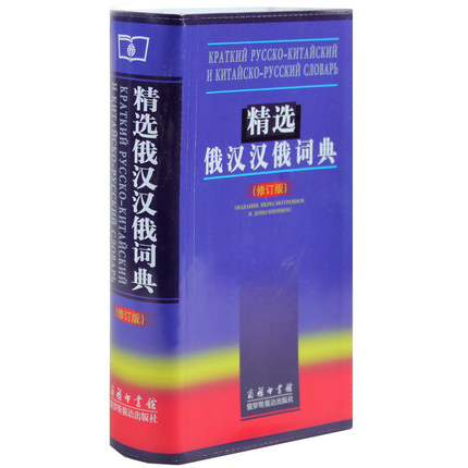 Chinese Russian Dictionary  learning Chinese tool book Chinese character hanzi book<br>