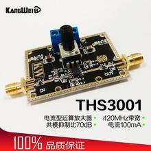 THS3001 current mode operational amplifier 420MHz bandwidth common mode rejection ratio 70dB current 100mA
