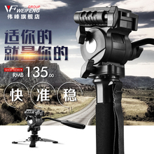 WEIFENG WF 3958M Camera DSLR Monopod Tripod Video DV Fluid Head Holder Travel Camcorder(China)