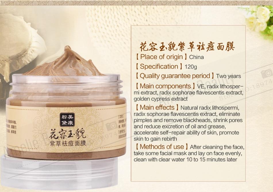MEIKING Face Mask Skin Care Whitening Acne Treatment Remove Blackhead Acne Facial Masks   sleep Cleaning Moisturizing Type 120g 7