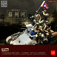 "YUFAN Model Songhu battle two ""Suzhou River"" 1:35 anti-Japanese soldiers model prime body soldiers 1528(China)"