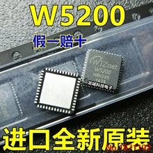W5200 Ethernet controller QFN-48 only new and original(China)