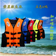 free ship adult and kids swimming life jacket safety vest Ocean Professional life jackets child life vest kayak swim vest