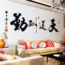 Free Shipping Literature and Art Chinese Style Chinese Calligraphy  Products Home Decor Removable PVC Wall Stickers Wallpaper