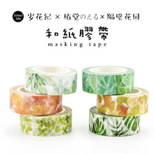 22 Styles Japanese Kawaii Washi Tape Seasons Flower Plants Garden 1.5cm*7m DIY Adhesive Tape for Scrapbooking Dokibook Fiofax(China)
