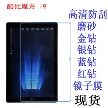 Clear Screen Protector Anti-Fingerprint Soft Protective Film For Cube i9 12.2 inch tablet Retail Package