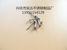 Stainless Steel Roofing Nails/45mm*3.05mm(China)
