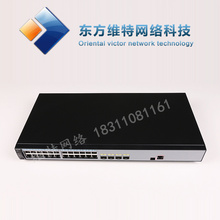 S5700S-28P-LI-AC Huawei 24-port Gigabit Layer 2 intelligent network management access switch