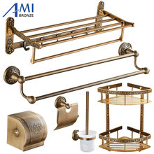 Antique Carved  Aluminum Alloy Bathroom Hardware Towel Rack Towel Bar Paper Holder Soap Dish Bathroom Shelf Hooks BS14