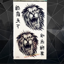Black African Lion Temporary Tattoo Men Body ARt Fake Tatoo paste 17*10CM Chinese Character Waterproof Flash Tattoo Stickers