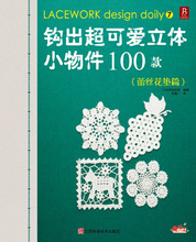 Lacework Design Doily / Weaving super-cute 3d small objects 100 models Chinese knitting book / Handmade Carft Book(China)
