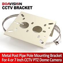 Surveillance Universal Pole Mounting Bracket Arm Base For CCTV IP PTZ Dome Camera Bracket With Ring For Pipe LamPost Mount