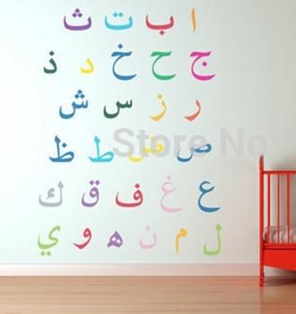 Free shipping Arabic Alphabet  Removable vinyl Wall / Glass Art Decal Sticker,Arabic alphabet for Kids,is2010