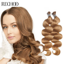 Rechoo Malaysian I-TIP Hair Extensions 1g Pre-Bonded Keratin Stick I tip Fusion Remy Human Hair Extensions Body Wave 100g/lot