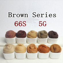 10 colors brown Animal series Wool Fibre Wool Roving For Needle Felting Hand Spinning DIY materials free-shipping 5g/10bag