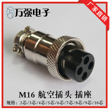 20pcs Ningbo Million Strong Industrial Plug Connector, M16 Gx16 Power Plug, 2~9 Core Manufacturers Direct Sales(China)