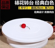 Cake Decorating Taiwan lightweight solid cake turntable turntable DIY Decorating with non-slip ring