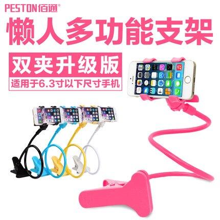 Long Arm Mobile Phone Holder