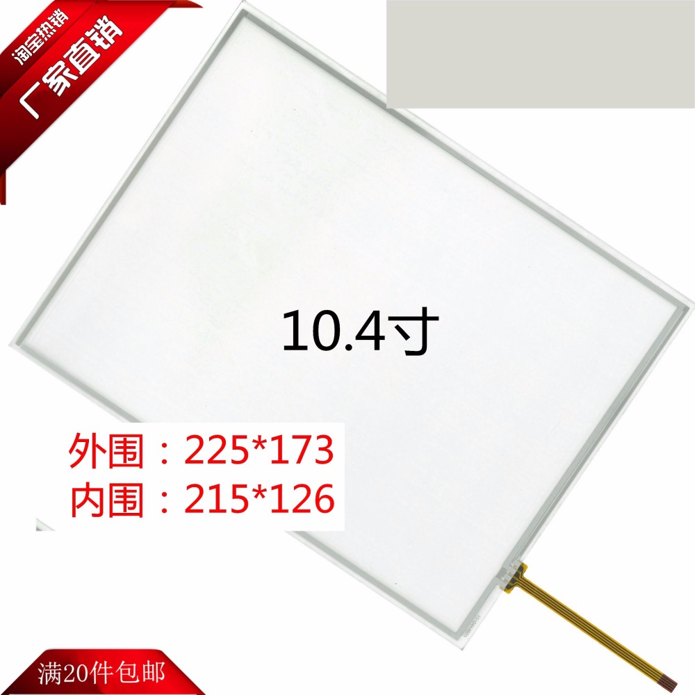 10.4 inch touch screen standard screen AMT9509 9509B LCD monitor medical control touch screen 225*173<br>