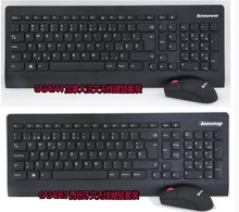 Lenovo 2.4Ghz Wireless Thinkpad Combos KBRF3971 Italian Spanish Arabic French Hebrew Keyboard + Laser Mice 1600DPI Mouse 0A34032