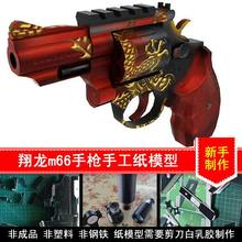 3D Paper Model Gun M66 China Dragon Handmde DIY Weapon Toy For Cosplay