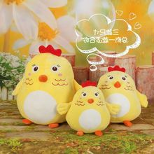 Plush toy stuffed doll cartoon animal fat funny poult chick 2017 Chinese Zodiac chicken birthday gift christmas present baby 1pc