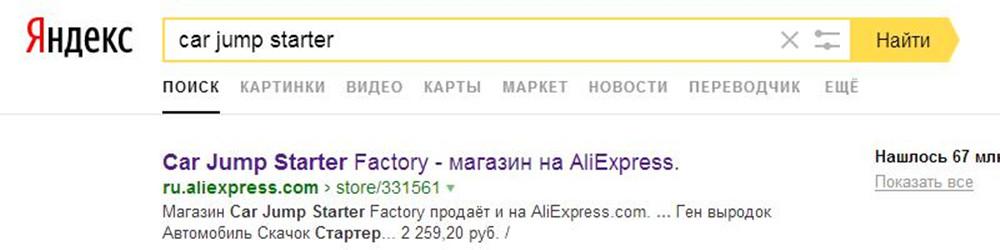 Yandex-Car jump starter_