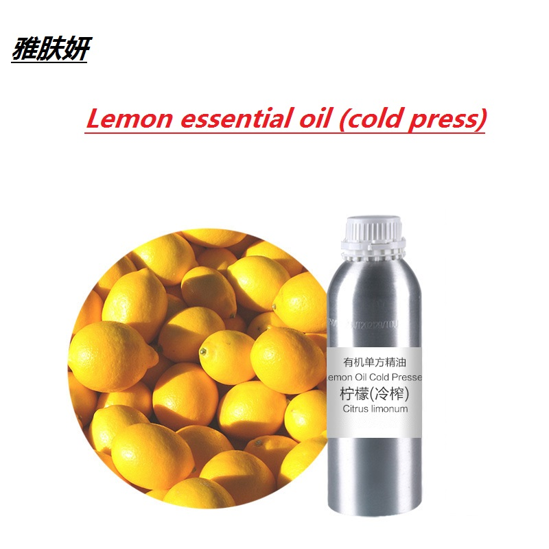 Cosmetics massage oil 50g/ml/bottle Lemon essential oil (cold press)base oil, organic cold pressed   free shipping<br>