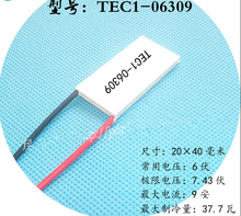 2040 Thermoelectric Cooler TEC1-06309 6V9A Rfrigeration Piece Cold production 37W Semiconductor Electronic Refrigeration