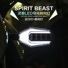 SPIRIT BEAST Motorcycle modified Turn signals waterproof turn lights LED direction lamp decorative motor lights Daytime lamp