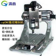 CNC engraving machine assemble kit carving metal high precision automatic CNC carving machine for metal plate