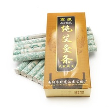 10X Moxa Stick - Chinese Burning Herbs 18X200mm(China)