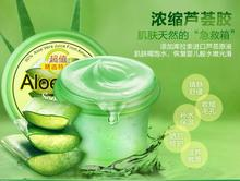 2016 Okeny's Aloe Vera Gel Skin Bleaching Cream for Dark Skin Lightening Cream To Remove Dark Spots Remover for Face 120g