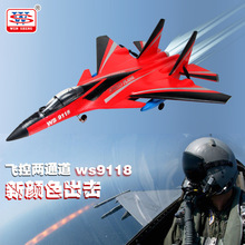 Super large Aircraft Model WS9118 j-15 69cm 2.4g 2ch Flight control rc Airplane Remote Control Toys EPP Material Fighter Plane(China)
