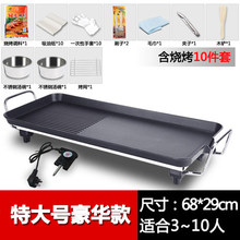 electric barbecue oven, Korean family non sticky oven, PY-02 beken meat mechanical and electrical baking pan, iron plate barbe