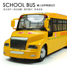 Free Shipping caibo big alloy die-cast american school bus with real voice and light best children gift in bulk